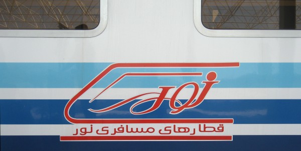 TRAINS OF IRANIAN RAILWAYS